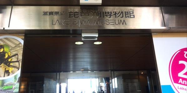 琵琶湖博物館に行ってきました