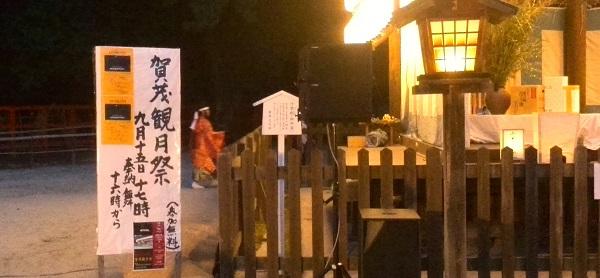 賀茂観月祭