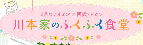 「3月のライオン」×西武そごうのコラボ企画に出店中!