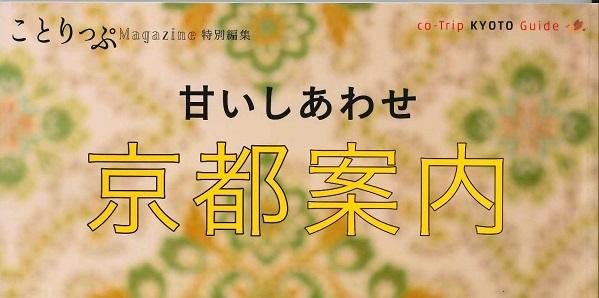 掲載誌のご紹介:甘いしあわせ京都案内(昭文社)