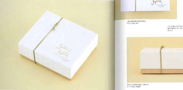 パッケージデザインの本
