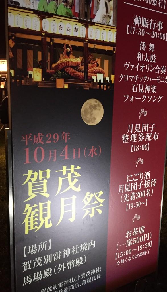 上賀茂神社観月祭15 (2)