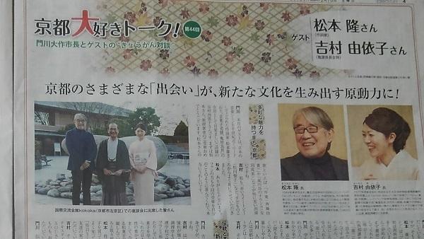 京都新聞 掲載