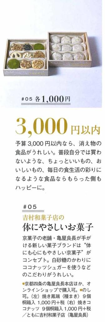 雑誌掲載201811-11
