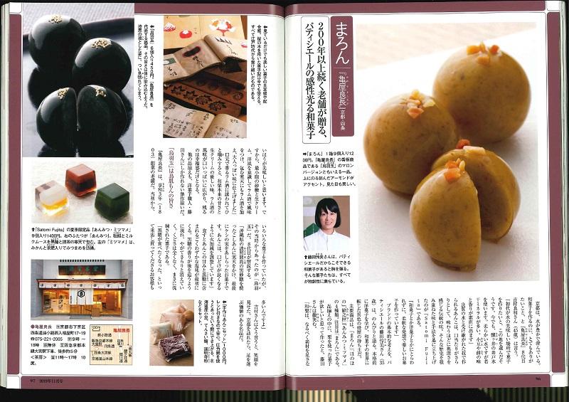 サライ11月号_page-0001