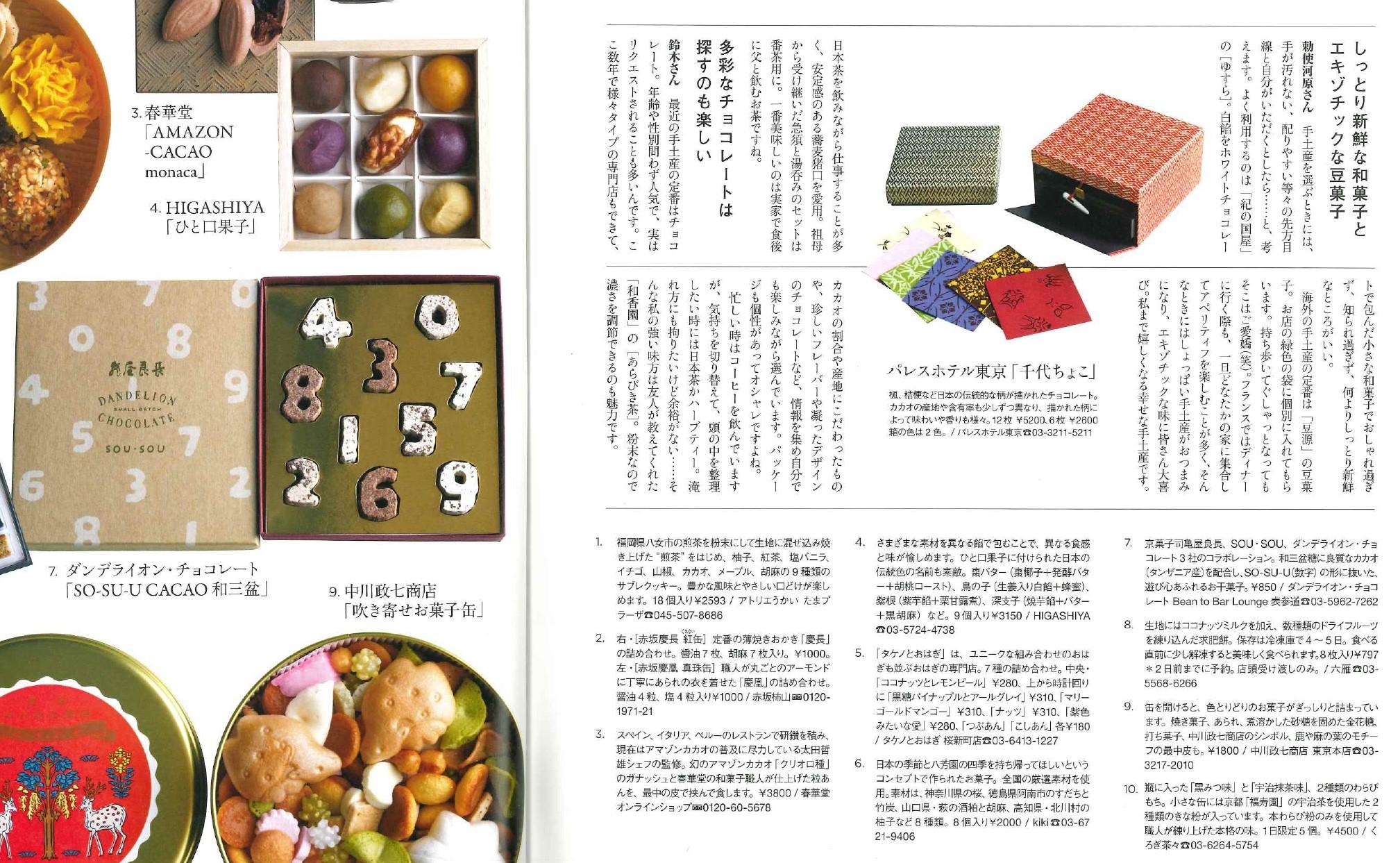 FRAU12月号_page-0001