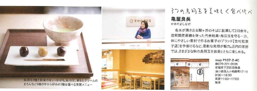 Leaf MOOK京都案内_page-0001