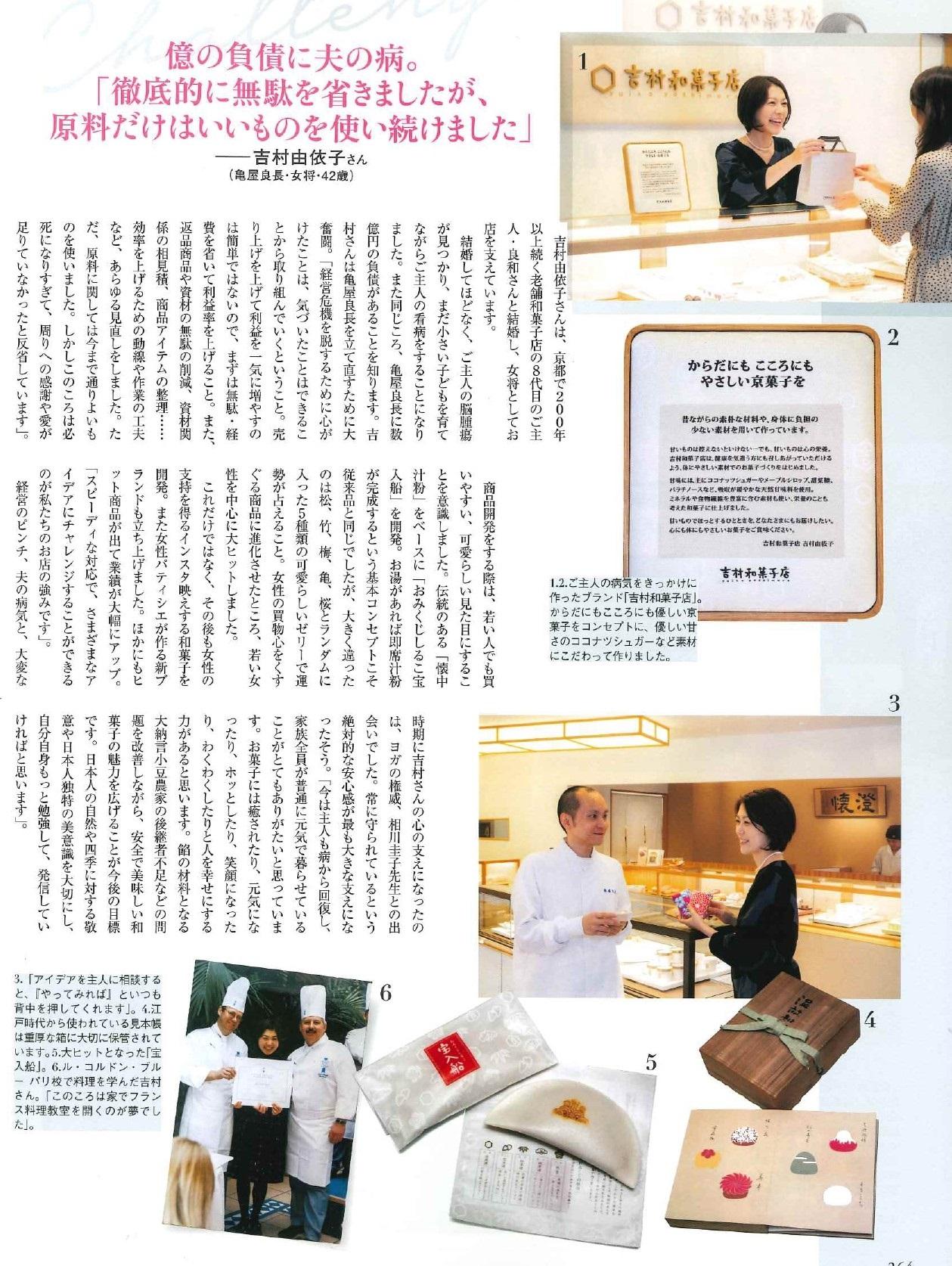 STORY 1月号_page-0001