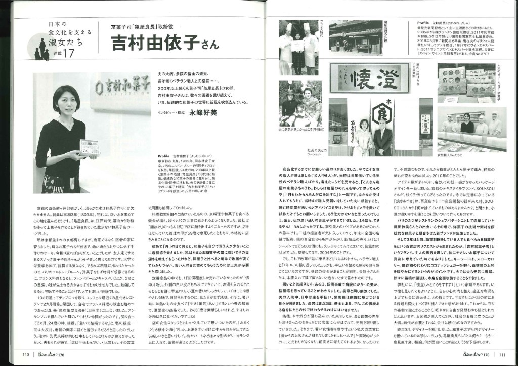 Sommelier9月号_page-0001