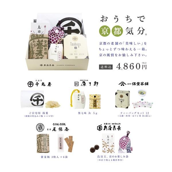 京都セットinsm