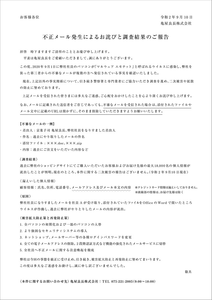不正メールお詫び状_re_1000px