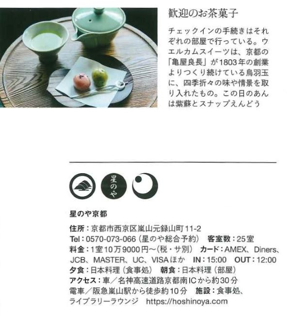 DiscoverJapan②